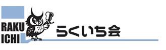 らくいち会-大阪市中央区北浜 税理士法人らくいち合同会計事務所