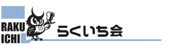 らくいち会-大阪市中央区北浜|税理士法人らくいち合同会計事務所